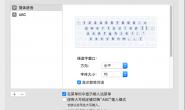 mac操作